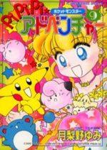 Pokemon : Pikachu Adventures ! 9