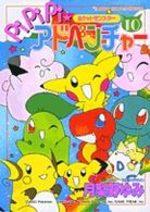 Pokemon : Pikachu Adventures ! 10