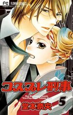 Cosplay Cops 5 Manga
