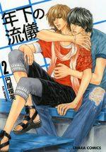 Aussi Cool que Lui 2 Manga