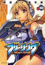 Freezing 10 Manga