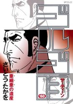 Golgo 13 160 Manga