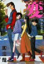 Hen 9 Manga