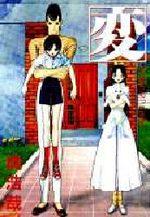 Hen 10 Manga