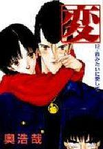 Hen 12 Manga
