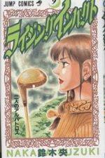 Rising Impact 9 Manga