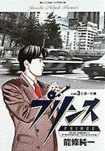 Prince 3 Manga