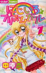 Nijika Actrice de Rêve 1 Manga