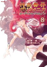Polyphonica - Cardinal Crimson 8 Manga