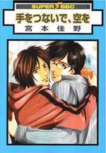 Touch of Charm 1 Manga