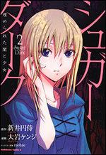 Sugar Dark 2 Manga