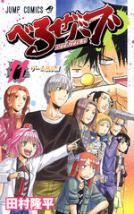 Beelzebub 11 Manga