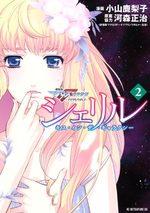 Sheryl - Kiss in the Galaxy 2 Manga