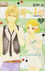 Dreamin' sun 2 Manga