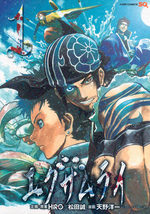 Examurai Joshô 1 Manga