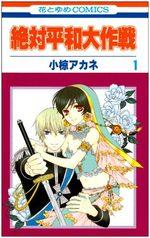 Zettai Heiwa Daisakusen 1 Manga