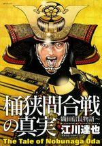 Oda Nobunaga Monogatari - Okehazama Kassen no Shinjitsu 1 Manga