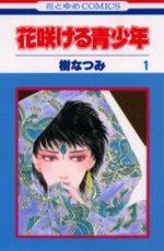 Hanasakeru Seishônen 1 Manga