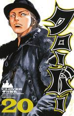 Clover 20 Manga