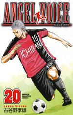 Angel Voice 20 Manga