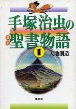 Tezuka Osamu no Kyuuyaku Seisho monogatari 1 Anime comics