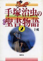 Tezuka Osamu no Kyuuyaku Seisho monogatari 2 Anime comics