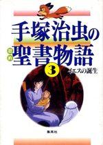 Tezuka Osamu no Kyuuyaku Seisho monogatari 3 Anime comics