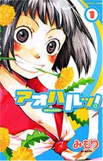 couverture, jaquette Aoharu! 1