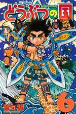 Animal Kingdom 6 Manga