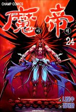 Demon King 24 Manhwa