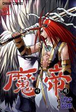 Demon King 31 Manhwa