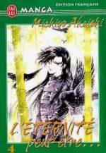L'Eternité Peut-être 4 Manga