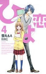 Hiyokoi 4 Manga