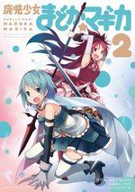 Puella Magi Madoka Magica 2 Manga