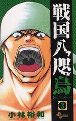 Sengoku Yatagarasu 3 Manga