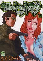 Hitman Part Time Killer 19 Manga