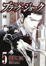 Black Joke 5 Manga