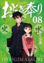 Otogi Matsuri 8 Manga
