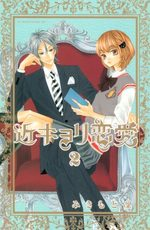 Kinkyori Renai 2 Manga