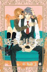Kinkyori Renai 3 Manga