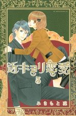 Kinkyori Renai 5 Manga