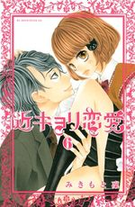 Kinkyori Renai 6 Manga