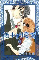 Kinkyori Renai 8 Manga