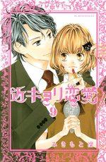 Kinkyori Renai 9 Manga