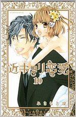 Kinkyori Renai 10 Manga