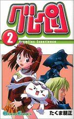Gureperi 2 Manga
