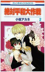 Zettai Heiwa Daisakusen 2 Manga