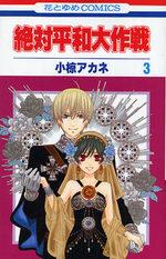 Zettai Heiwa Daisakusen 3 Manga