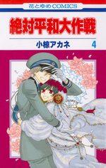 Zettai Heiwa Daisakusen 4 Manga