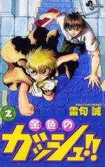 Zatch Bell 2 Manga
